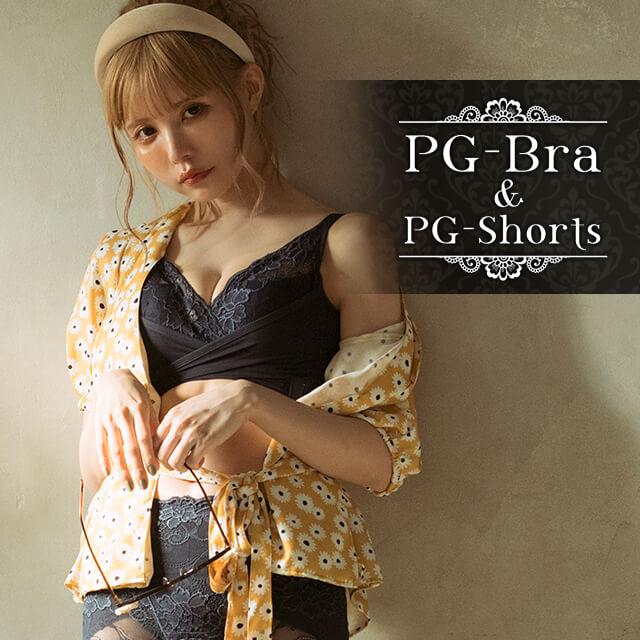 お客様満足度 NO1【PG-bra(ピージーブラ)PG-shorts(ピージーショーツ)セット】 人気 ナイトブラ 育乳 バスト 女子力 アップ ブラジャー 育乳ブラ 美乳 寝てる間でもバストケア
