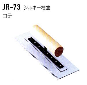 【クーポン配布中】ジョリパットJR-73シルキー校倉用 コテ 塗料販売