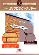【レビューで300円CP!】ピュアライドUVプロテクトクリヤー ツヤ有り・3分艶 15kgセット 塗料販売