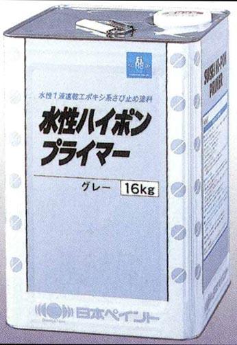 【レビューで300円CP!】水性ハイポンプライマー 全3色16kg(約123平米分) 日本ペイント 水性 1液 速乾 さび止め 下塗り