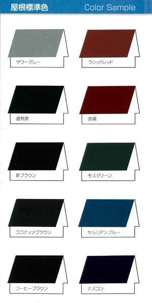 エコクールマイルドSi屋根用標準色 15kgセット 塗料販売