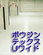 ボウジンテックスUワイド 全18色 ツヤあり 15kgセット(約25~38平米分) 水谷ペイント 溶剤/屋内床用/コンクリート/モルタル