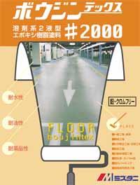 ボウジンテックスハイEプライマー 16kgセット(約100~133平米分) 水谷ペイント コンクリート/モルタル/床用/溶剤/下塗り剤