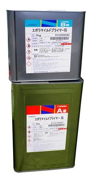 エポラマイルドプライマーS(弱溶剤型) 14kg 塗料販売