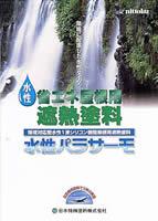 【レビューで300円CP!】水性パラサーモNEO ツヤあり 15kg(46~57平米分) 日本特殊塗料 水性 屋根用 遮熱塗料
