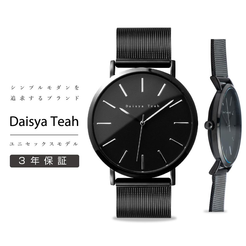 Daisya 腕時計 メンズ 本日の目玉 早割クーポン 男女兼用ユニセックス シンプル 日本製ムーブメント クォーツ時計 メール便送料無料 ユニセックス 父の日 プレゼント 男女兼用 3年間品質保証