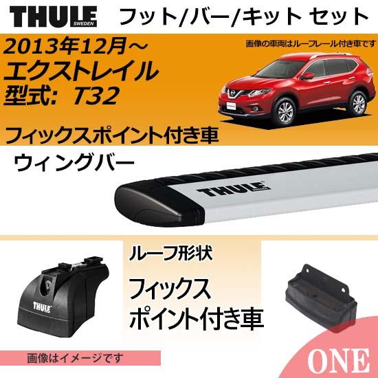 H25/12~ エクストレイル (T32) フィックスポイント(純正取付ポイント)付き車にベースキャリアを取り付けできるパック【Thule キャリアベースセット】TH753+シルバーTH960+取り付けキットTH3133の3点セット