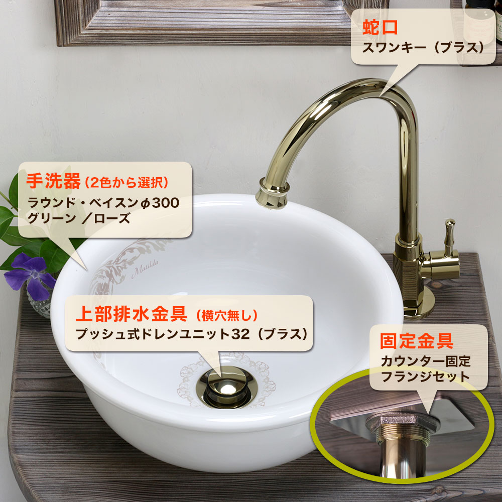 蛇口・手洗い器4点セット スワンキー(ブラス)×ラウンドベイスン 排水金具付き
