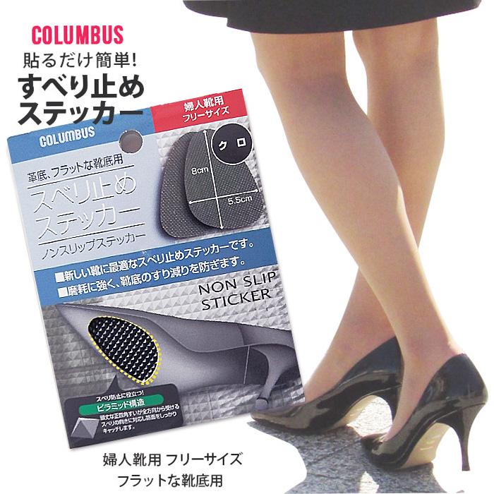 送料無料 普通郵便 COLUMBUS シューケア用品 最安値 貼るだけ簡単滑り止めシール コロンブス ノンスリップステッカー Non Slip 女性用フリーサイズ 全品最安値に挑戦 黒 女性用 フリーサイズ Sticker すべる靴もこれで安心 婦人靴 レディース 滑り止めステッカー