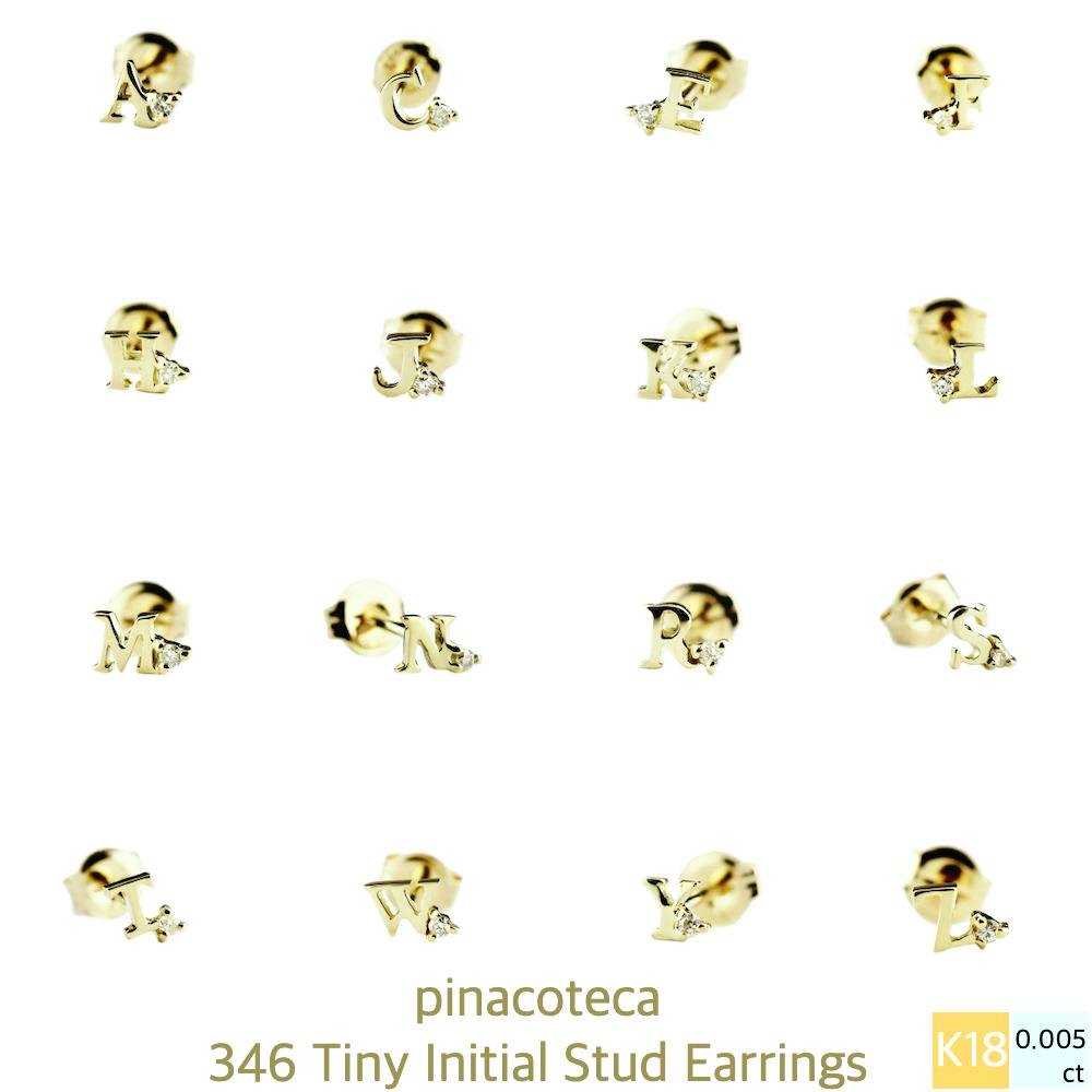 当店は最高な サービスを提供します 何これ?というぐらいの極小チビイニシャルピアス とっても小さいサイズ感がカワイイ 極小サイズ 一粒ダイヤモンドつき イニシャルピアス 18金 イニシャル ピアス 華奢ピアス スタッドピアス アルファベット 極小 片耳 一粒ダイヤモンド シンプル スキンジュエリー K18 レディース 記念日 付けっぱなし 346 ギフト 海外限定 クリスマス 日本製 pinacoteca タイニー ピナコテーカ YG 18金イエローゴールド 誕生日