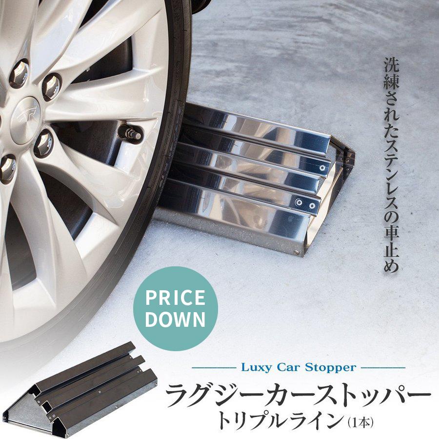 安心3年保証 カーストッパー トリプルライン(1本) ステンレス製 車止め タイヤ止め パーキングブロック 駐車場 おしゃれ 国産 日本製