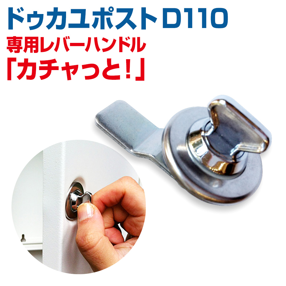 毎回鍵を使うのはちょっと面倒…という方におススメ 長期不在時にはキーシリンダーへ付け替えも可能 単品注文不可 ブラバンシアポスト B100 D110 最安値 日本最大級の品揃え カチャっと レバーハンドル ※購入条件をご確認ください 専用