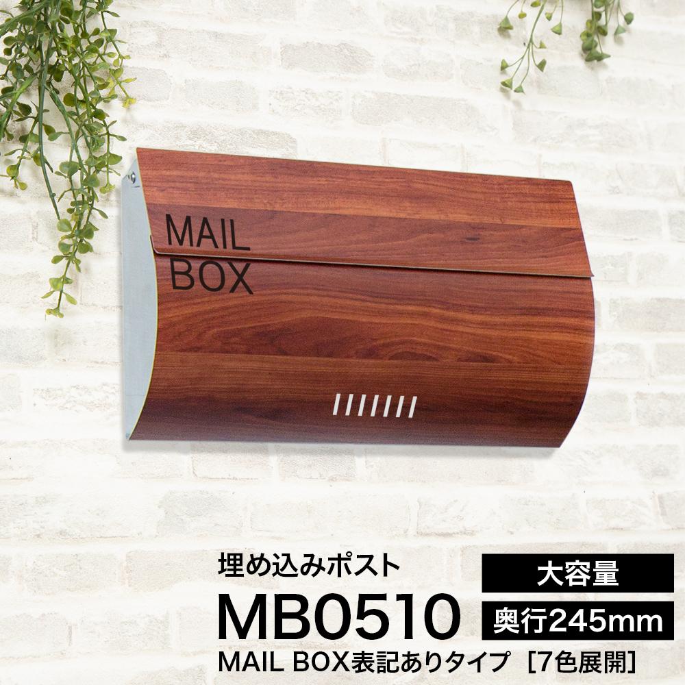 3年保証 ポスト 埋め込み 郵便受け 郵便ポスト 木目調 おしゃれ ステンレス製 デザイン モダン LEON MB0510 大型 前入れ後ろ出し 戸建て【MAIL BOX表記あり】日本製