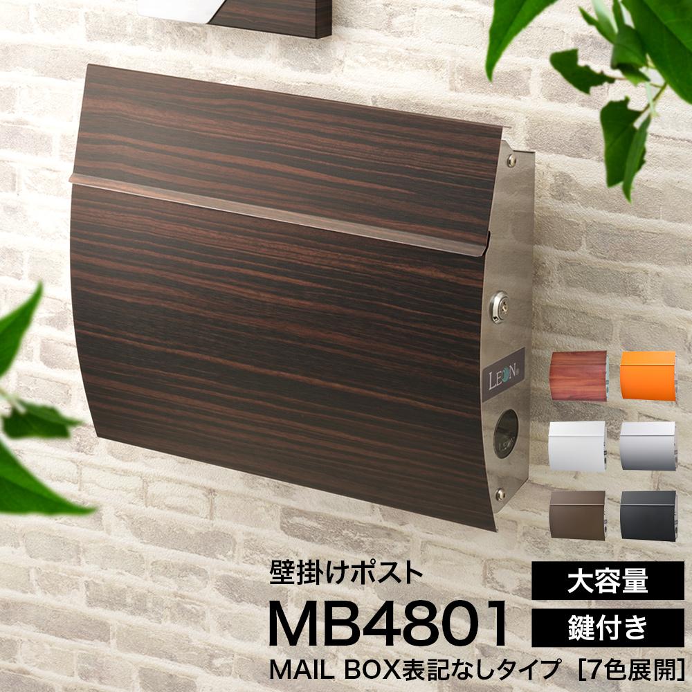 3年保証 ポスト 郵便ポスト 壁付け おしゃれ A4サイズ対応 LEON MB4801 木目調 マグネット付 壁掛け ステンレス製 郵便受け 戸建て 新築 【MAIL BOX表記なし】日本製