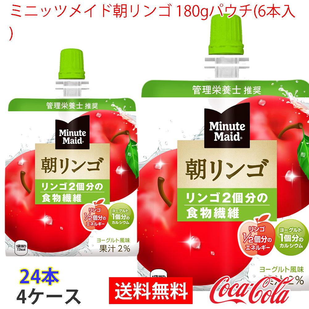【送料無料】ミニッツメイド朝リンゴ 180gパウチ(6本入) 4ケース 24本 販売※のし・ギフト包装不可※コカ・コーラ製品以外との同梱不可