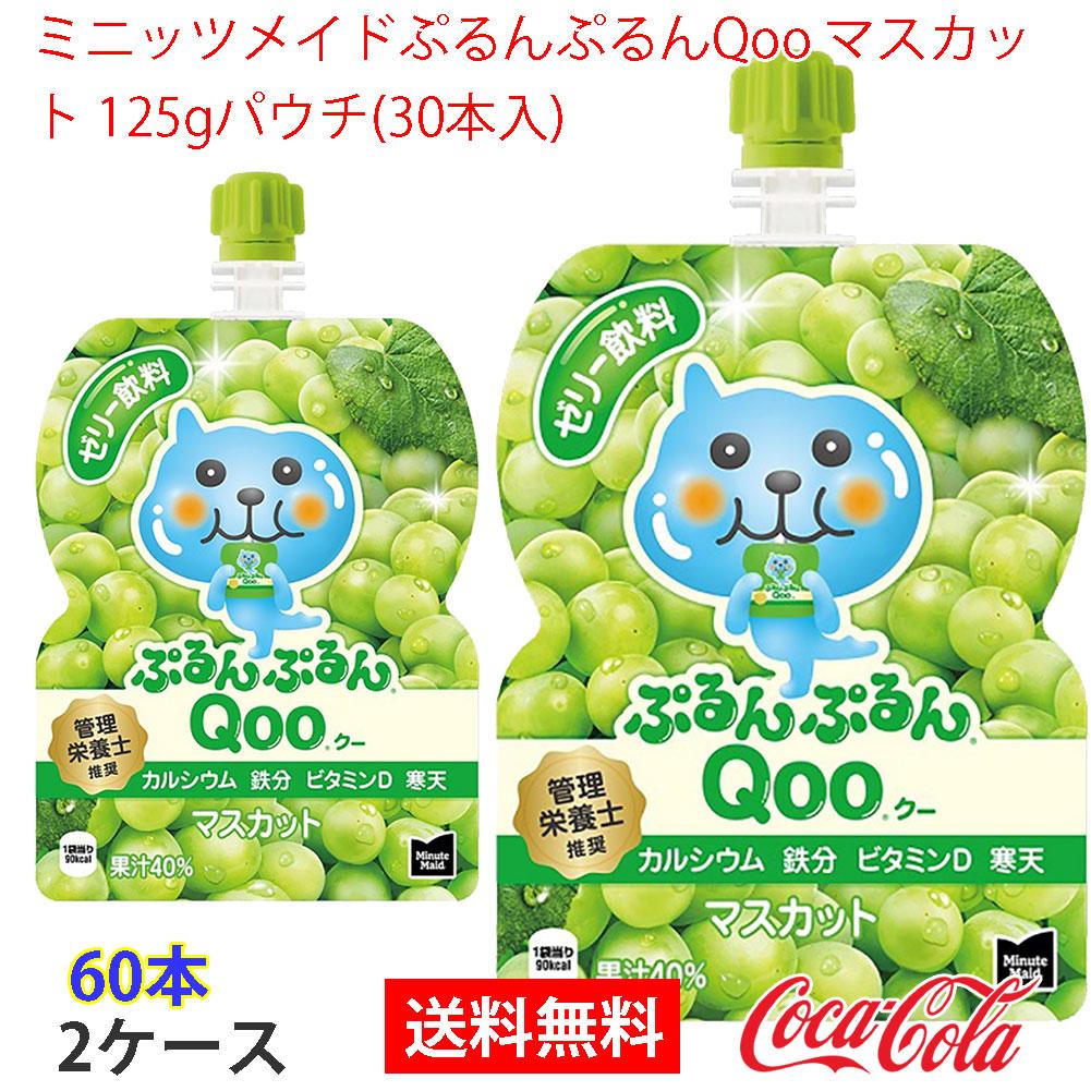 【送料無料】ミニッツメイドぷるんぷるんQoo マスカット 125gパウチ(30本入) 2ケース 60本 販売※のし・ギフト包装不可※コカ・コーラ製品以外との同梱不可