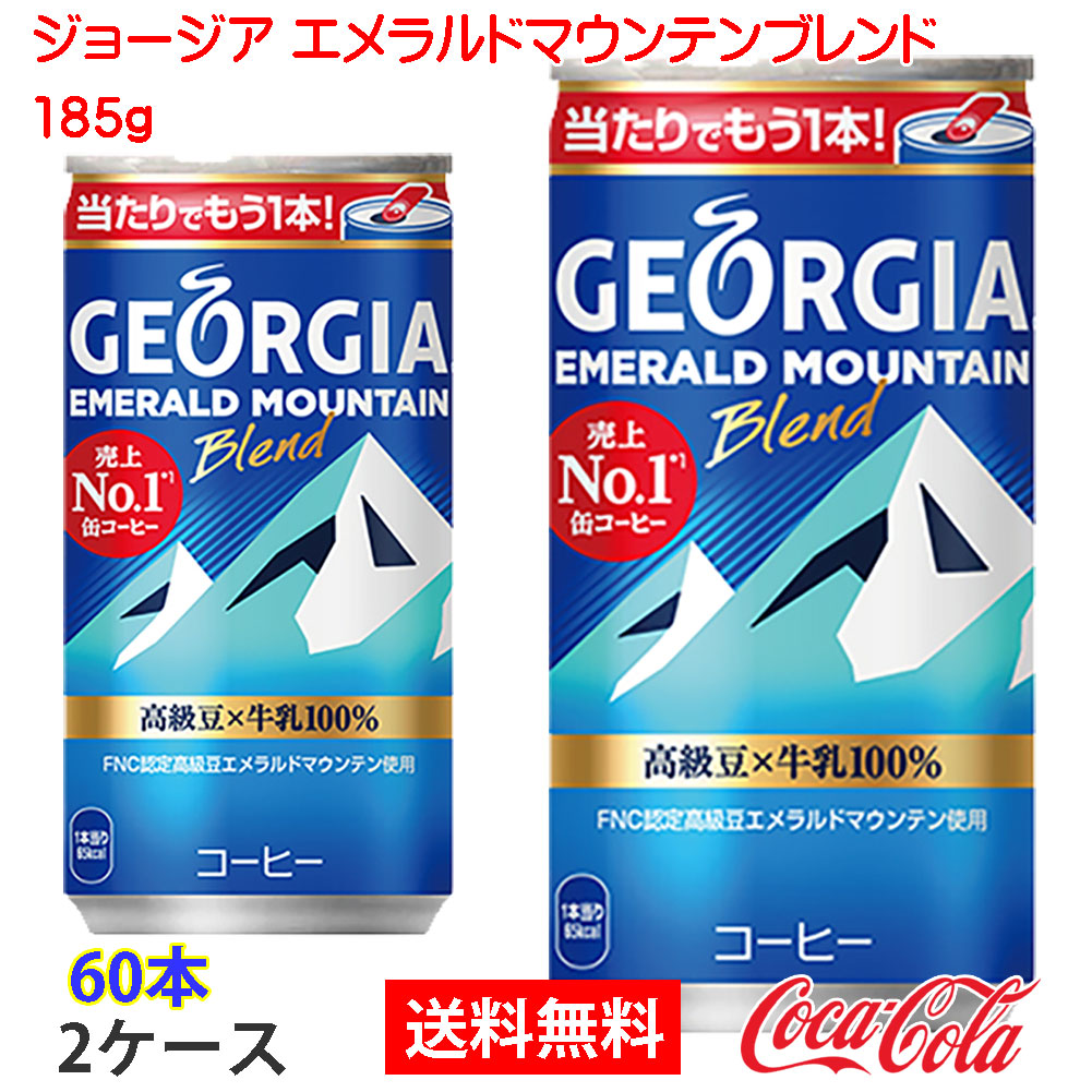 【送料無料】ジョージアエメラルドマウンテンブレンド 缶185g 2ケース 60本 販売※のし・ギフト包装不可※コカ・コーラ製品以外との同梱不可