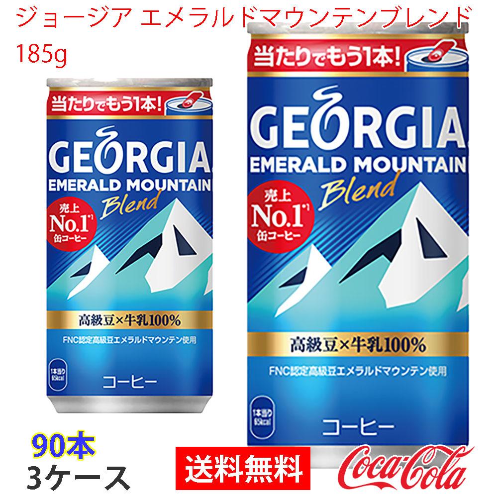 【送料無料】ジョージアエメラルドマウンテンブレンド 缶185g 3ケース 90本 販売※のし・ギフト包装不可※コカ・コーラ製品以外との同梱不可