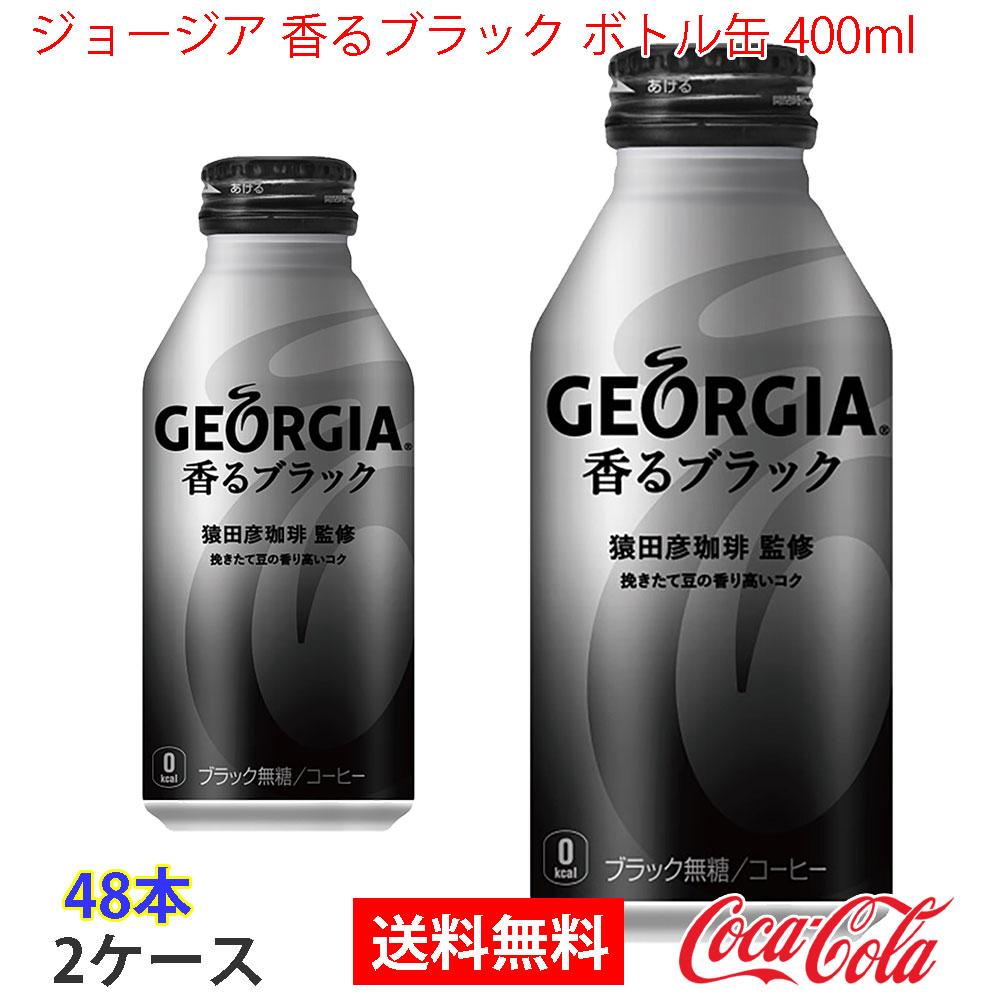 【送料無料】ジョージア香るブラック ボトル缶 400ml 2ケース 48本 販売※のし・ギフト包装不可※コカ・コーラ製品以外との同梱不可