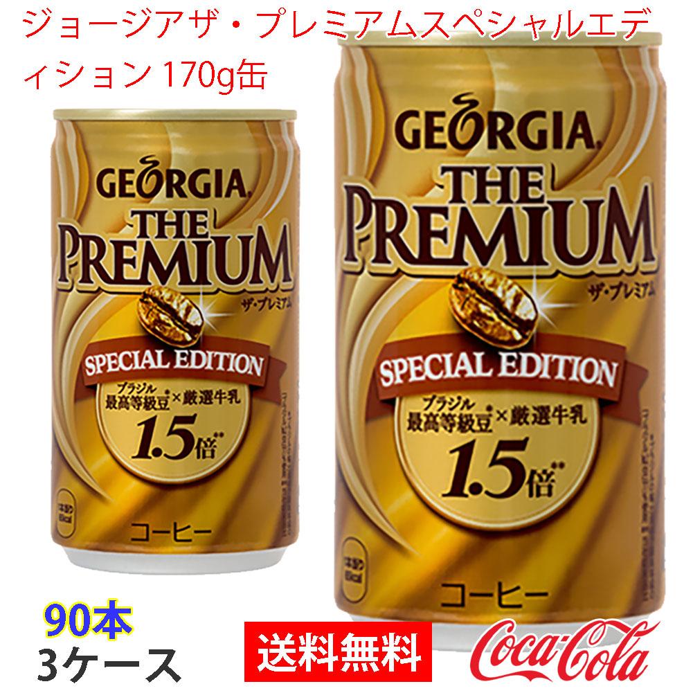 【送料無料】ジョージアザ・プレミアムスペシャルエディション 170g缶 3ケース 90本 販売※のし・ギフト包装不可※コカ・コーラ製品以外との同梱不可