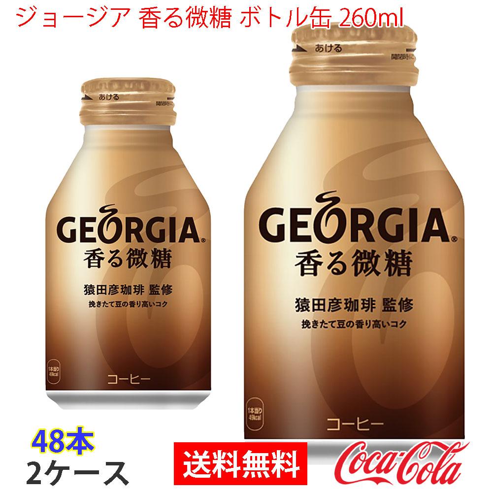 【送料無料】ジョージア 香る微糖 ボトル缶 260ml 2ケース 48本 販売※のし・ギフト包装不可※コカ・コーラ製品以外との同梱不可