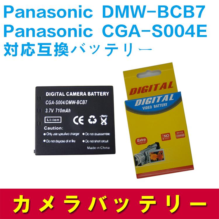 Panasonic DMW-BCB7/CGA-S 004E compatible compatible battery