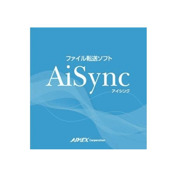 【アイメックス】AiSyncアイシンク ファイル転送ソフトBW-220シリーズ用(1PC:1ライセンス)AIMEX♪