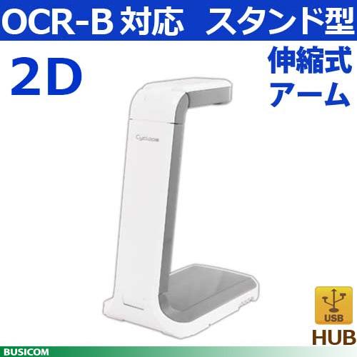 【ALF】Cyclops2f スタンド型パスポートリーダ(USB) ALFARK-5301X OCR-B対応【代引手数料無料】♪