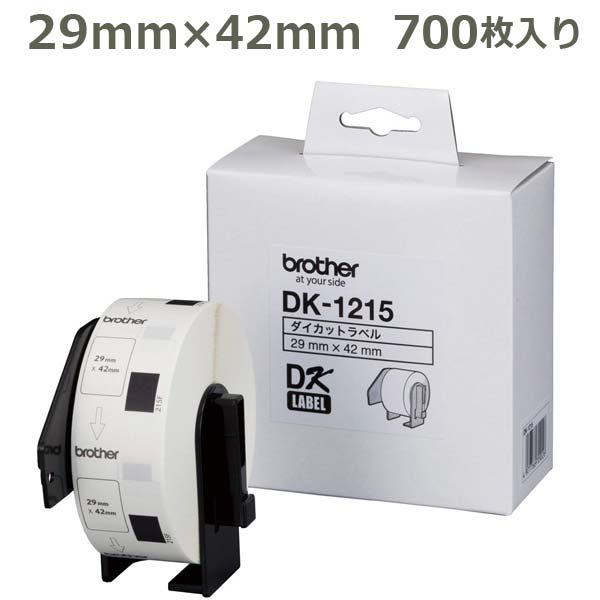 【ブラザー】DK-1215 QLシリーズ用 DKプレカットラベル 食品表示/検体ラベル(感熱白テープ/黒字)29mm×42mm 700枚入り【あす楽】♪
