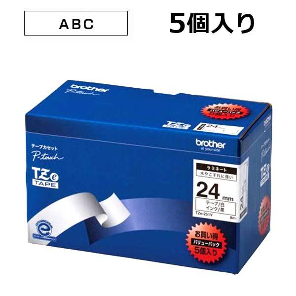【ブラザー】ピータッチ用テープカートリッジ ラミネートテープ (白地/黒字) 24mm 5本パック TZe-251V♪