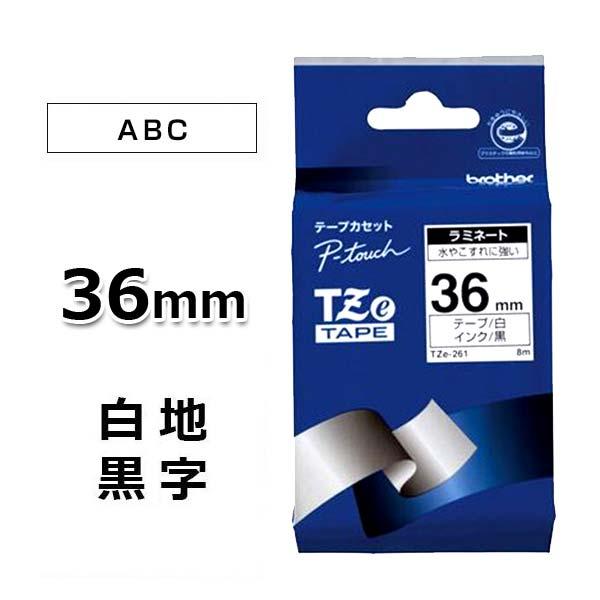 新作通販 ブラザー ピータッチ用テープカートリッジ ラミネートテープ 白地 36mm TZe-261 お買得 黒字