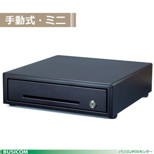 <POSレジ>BUSICOM 手動式キャッシュドロワ ミニ3B/6C 黒 (日本製 iPad/AndroidタブレットのPOSレジにも!BC-DW330HP-B【代引手数料無料】♪