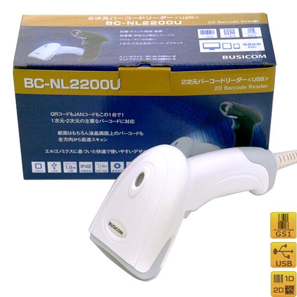ビジコム BC-NL2200U-W 2次元バーコードリーダー USB ホワイト 液晶読取対応 1年保証 日本語マニュアルあり【代引手数料無料】♪