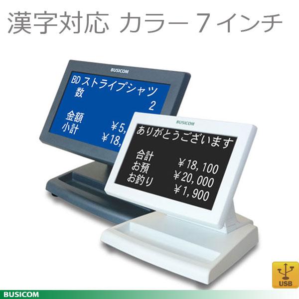 BUSICOM カスタマディスプレイ 小型/スタンド型 漢字カラー表示カスタマディスプレイ《USB接続》ホワイト BC-PD6507U【代引手数料無料】♪
