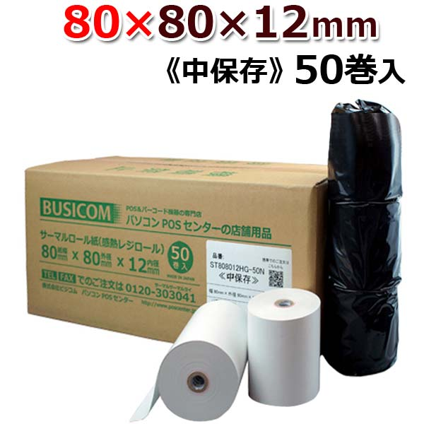 Roll paper thermal roll for bithe com << middle preservation >>  heat-sensitive thermal cash register roll 80mm width 80 φ inside diameter  12mm50