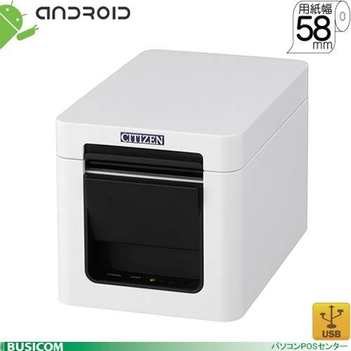シチズン CT-S251UBJ-WH 小型サーマルプリンタ(USB58mm白)電源同梱【代引手数料無料】♪