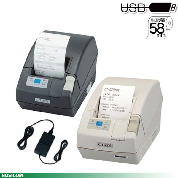 小型サーマルプリンタ(オートカッター58mm幅USB)CT-S281UBJ 電源同梱【代引手数料無料】♪