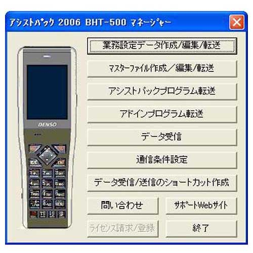 DENSOデンソーBHT-500用簡易開発パッケージ 「アシストパック2006 BHT-500」【代引手数料無料】♪