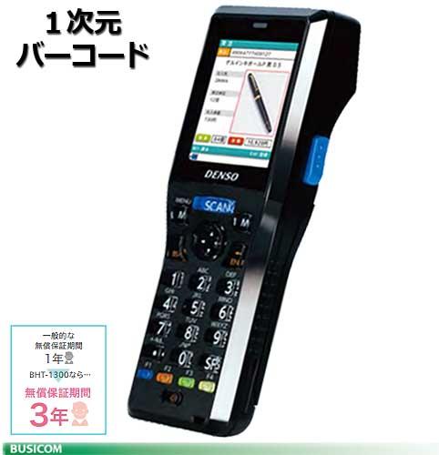 【DENSO】小型軽量ハンディターミナルBHT-1300B バッチモデル BHT-1306B【代引手数料無料】♪