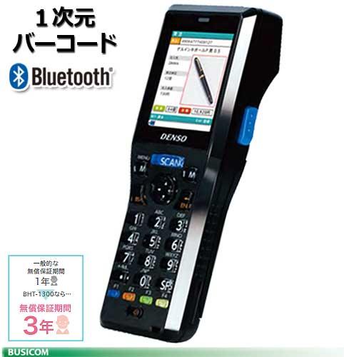 【DENSO】小型軽量ハンディターミナルBHT-1300Bシリーズ バーコードモデル《Bluetooth》BHT-1306BB【代引手数料無料】♪
