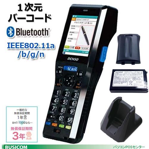 【DENSO】ハンディターミナルBHT-1306BWB+USB通信ユニットCU-1321+ACアダプタAD2+標準バッテリBT-130L-C【代引手数料無料】♪