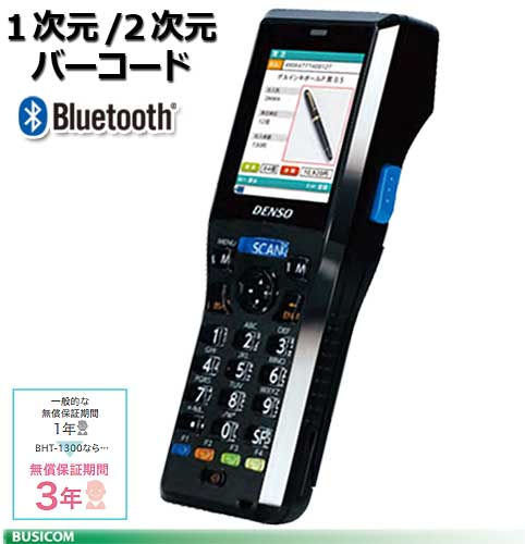 【DENSO】小型軽量ハンディターミナルBHT-1300Qシリーズ 2次元コードモデル《Bluetooth》BHT-1306QB【代引手数料無料】♪