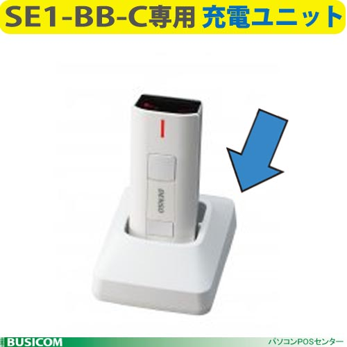 SE1-BB-C专用的本体充电器CH-SE11♪