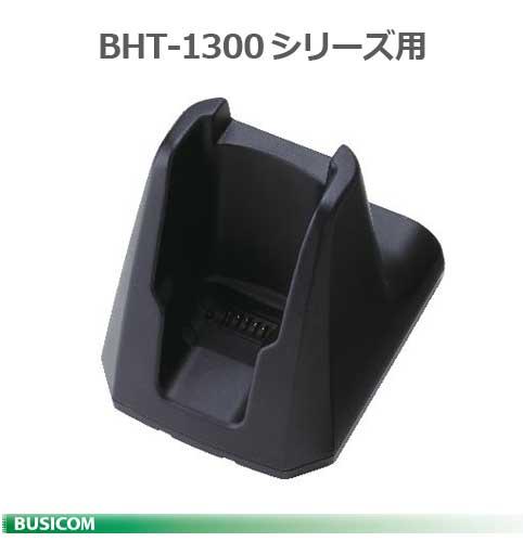 【DENSO】デンソーウェーブBHT-1300シリーズ用通信充電ユニット CU-1301《RS-232C通信》ケーブル付(ACアダプタ別売)【代引手数料無料】♪