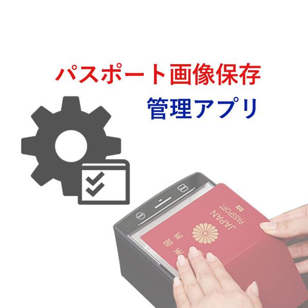 DENSO パスポート画像保存・管理アプリ FC1-QOPU専用 FC1-QOPU-App (Passport Image Scan App)【代引手数料無料】♪