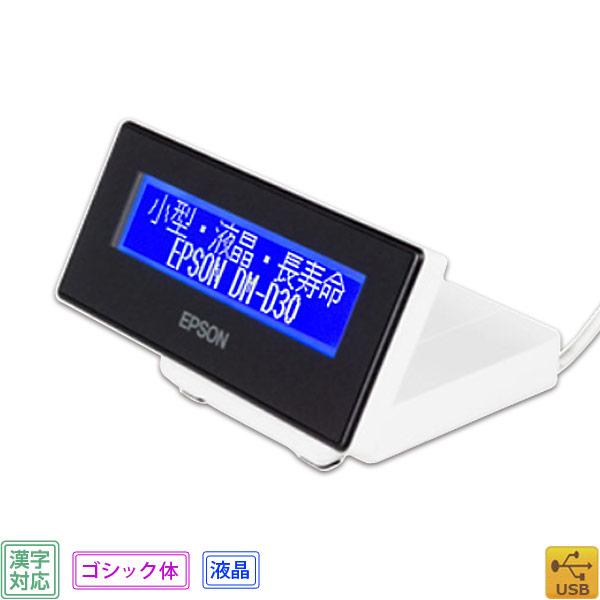 【エプソン】DM-D30W202 液晶・漢字表示対応カスタマディスプレイ(ホワイト・USB・LCD)EPSON【代引手数料無料】♪