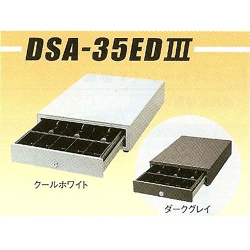 EPSON 小型キャッシュドロア【色選択】DSA-35EDIII/DSA-35EDIIIB♪