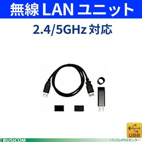 【エプソン正規代理店】EPSON無線LANユニット OT-WL05 USBドングルタイプ レシートプリンタTM-m30用【代引手数料無料】♪