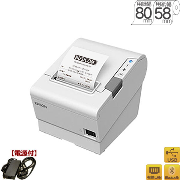 EPSON/TM886B502W サーマルレシートプリンタ 白 58・80mm幅対応(Bluetooth/USB/有線LAN)【代引手数料無料】♪