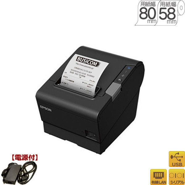 EPSON/TM886S011B サーマルレシートプリンタ(シリアル/USB/有線LAN)ブラック/58・80mm幅対応【代引手数料無料】【あす楽】♪